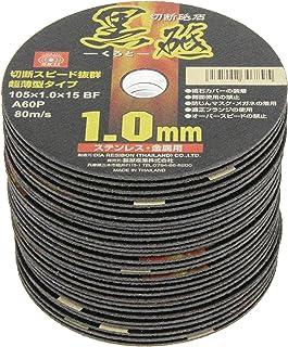SK11 ディスクグラインダー用 切断砥石 黒砥 ステンレス・金属用 A60P 30枚入 105×1.0×15mm