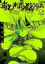 表紙: おとぎぶっ殺シアム 2巻 (LINEコミックス) | クロタロウ
