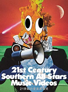 21世紀の音楽異端児 (21st Century Southern All Stars Music Videos) [Blu-ray] (完全生産限定盤)...