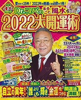 Dr.コパのまるごと風水2022大開運術 (KAWADEムック 新Dr.コパの風水まるごと開運生活)