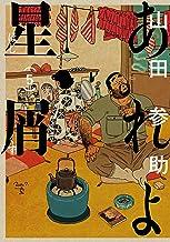 表紙: あれよ星屑 5巻 (ビームコミックス) | 山田 参助