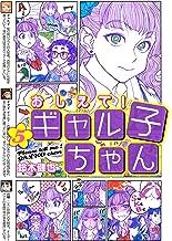表紙: おしえて! ギャル子ちゃん 5 | 鈴木 健也