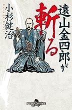 表紙: 遠山金四郎が斬る (幻冬舎時代小説文庫) | 小杉健治