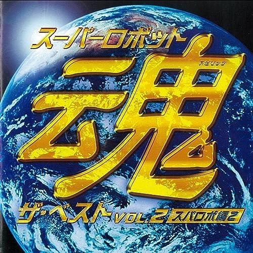 スーパーロボット魂ザ・ベスト VOL.2 スパロボ編2