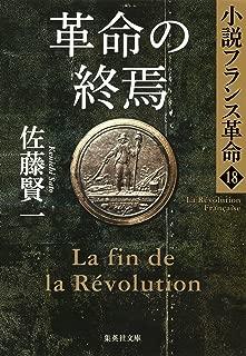 革命の終焉 小説フランス革命18 (集英社文庫)