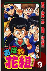 あばれ花組 (9) (ぶんか社コミックス) Kindle版