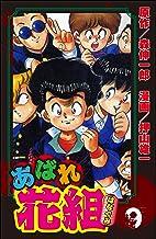あばれ花組 (9) (ぶんか社コミックス)