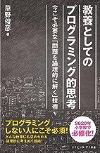 表紙: 教養としてのプログラミング的思考 今こそ必要な「問題を論理的に解く」技術 (サイエンス・アイ新書) | 草野 俊彦