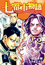 七都市物語(2) (ヤングマガジンコミックス)