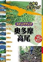 表紙: ステップアップ奥多摩・高尾 (山歩き安全マップ) | JTBパブリッシング