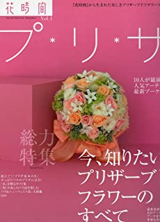 花時間プ・リ・ザ volume 1―『花時間』から生まれた美しきプリザーブドフラワーマ (角川SSCムック)