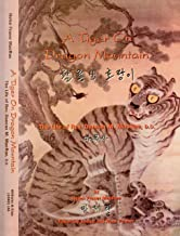 A Tiger on Dragon Mountain: The Life of Rev. Duncan M. MacRae, D.D.