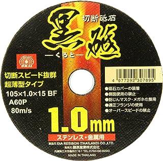 SK11 ディスクグラインダー用 切断砥石 黒砥 ステンレス・金属用 A60P 1枚入 105×1.0×15mm