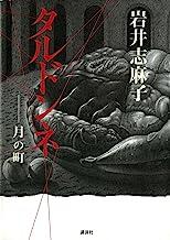 表紙: タルドンネ 月の町 | 岩井志麻子