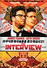 The Interview (Bilingual)