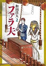 表紙: ファラ夫(2) (ヤングマガジンコミックス) | 和田洋人