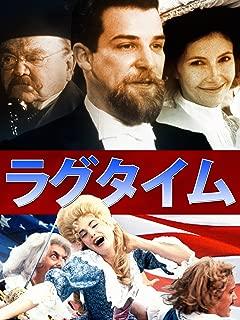 ラグタイム(1981)