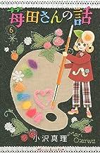 表紙: 苺田さんの話(6) (Kissコミックス)   小沢真理