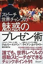 表紙: スピーチ世界チャンプの魅惑のプレゼン術 | ジェレミー・ドノバン