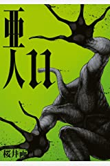 亜人(11) (アフタヌーンコミックス) Kindle版