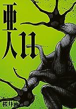 表紙: 亜人(11) (アフタヌーンコミックス)   桜井画門