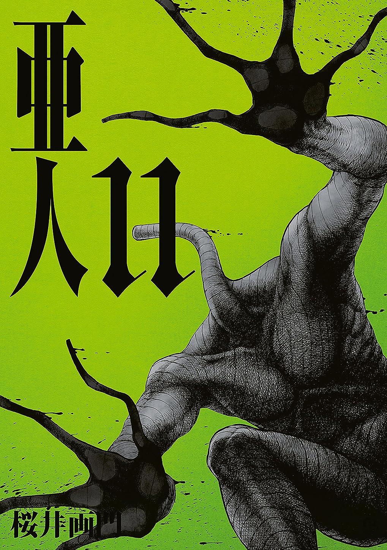 優しさ美人貫入亜人(11) (アフタヌーンコミックス)
