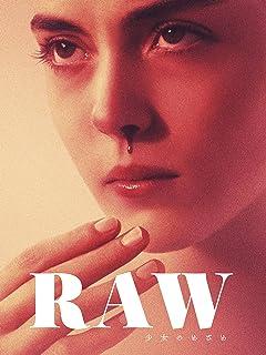 RAW 少女のめざめ(字幕版)