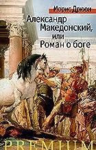 Александр Македонский, или Роман о боге (Азбука Premium) (Russian Edition)
