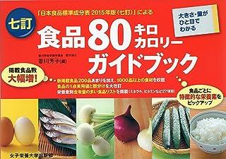 七訂食品80キロカロリーガイドブック