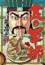 表紙: 食の軍師 3 | 久住昌之