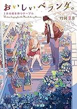 表紙: おいしいベランダ。 3月の桜を待つテーブル (富士見L文庫) | おかざきおか