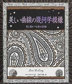 美しい曲線の幾何学模様:花と葉とつる草の芸術 (アルケミスト双書)