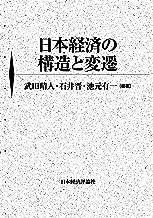日本経済の構造と変遷