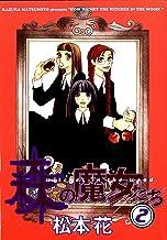 森の魔女たち(2) (ウィングス・コミックス)