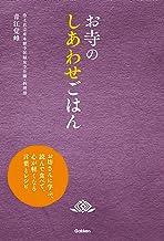 表紙: お寺のしあわせごはん お坊さんに学ぶ、読んで食べて、心が軽くなる言葉とレシピ | 青江 覚峰