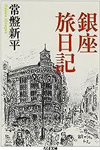 表紙: 銀座旅日記 (ちくま文庫) | 常盤新平