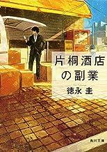 表紙: 片桐酒店の副業 (角川文庫) | 徳永 圭