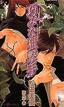 表紙: 巧みな狙撃手 (SHY NOVELS)   松田美優