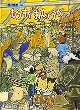 Mosugu Oshogatsu (Japanese Edition)
