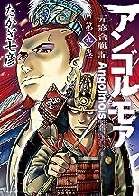 表紙: アンゴルモア 元寇合戦記(9) (角川コミックス・エース) | たかぎ 七彦