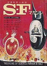 S-Fマガジン 1966年08月号 臨時増刊 (通巻85号)