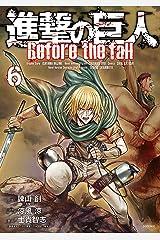 進撃の巨人 Before the fall(6) (シリウスコミックス) Kindle版