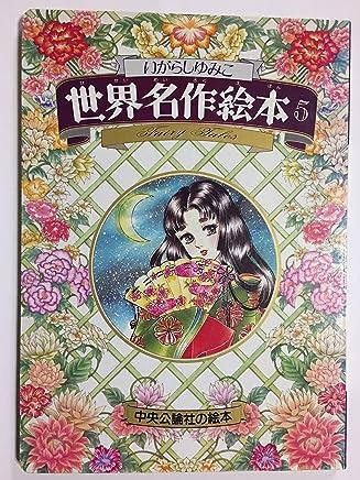 いがらしゆみこ世界名作絵本 5 (中央公論社の絵本)
