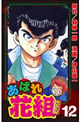あばれ花組 (12) (ぶんか社コミックス) Kindle版
