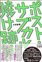 表紙: ポスト・サブカル焼け跡派 | TVOD