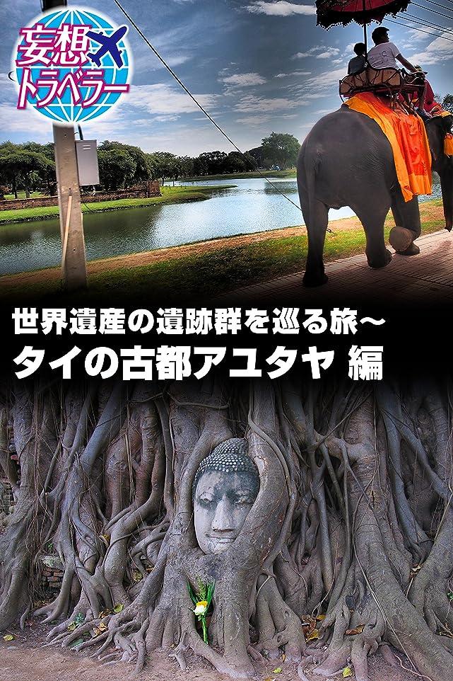 責仕方麦芽妄想トラベラー 世界遺産の遺跡群を巡る旅~タイの古都アユタヤ 編