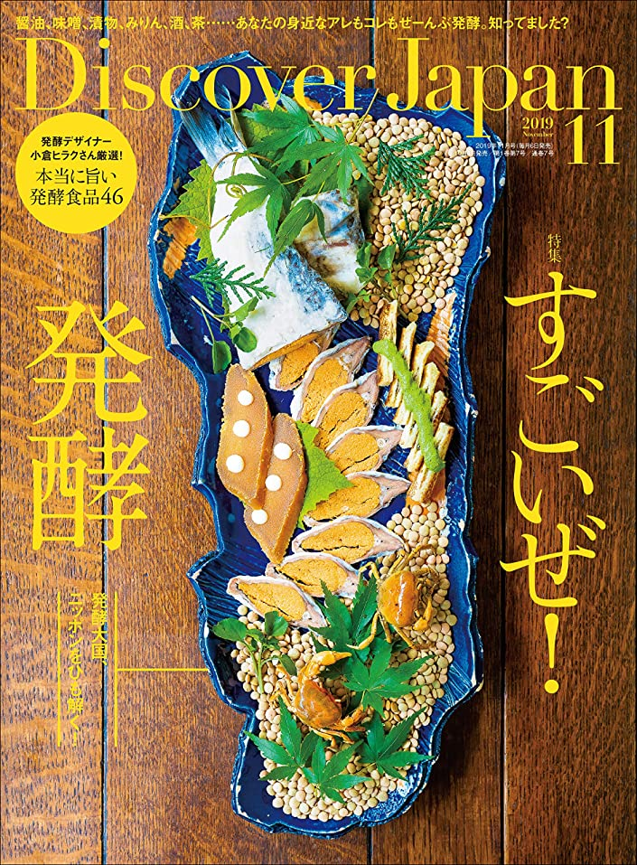 推測出版ネブDiscover Japan 2019年11月号「すごいぜ!発酵」 [雑誌]