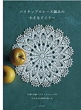 表紙: パイナップルレース編みの小さなドイリー   日本文芸社