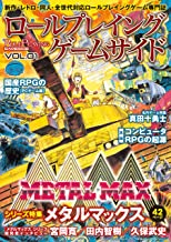 表紙: ロールプレイングゲームサイド Vol.1 (GAMESIDE BOOKS) | ゲームサイド編集部