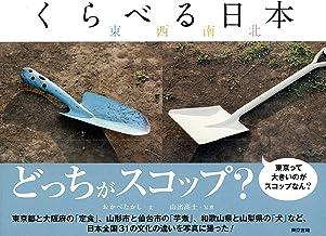 表紙: くらべる日本 東西南北   山出高士
